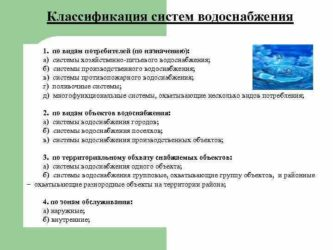 Классификация систем противопожарного водоснабжения