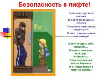 Правила безопасности в лифте для детей