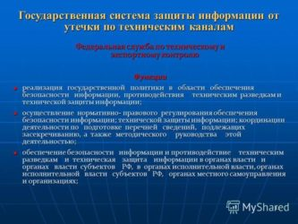 Политика обеспечения технической защиты информации