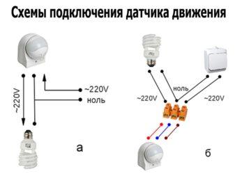 Не срабатывает датчик движения для включения света